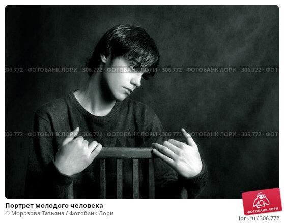 Портрет молодого человека, фото № 306772, снято 1 декабря 2005 г. (c) Морозова Татьяна / Фотобанк Лори