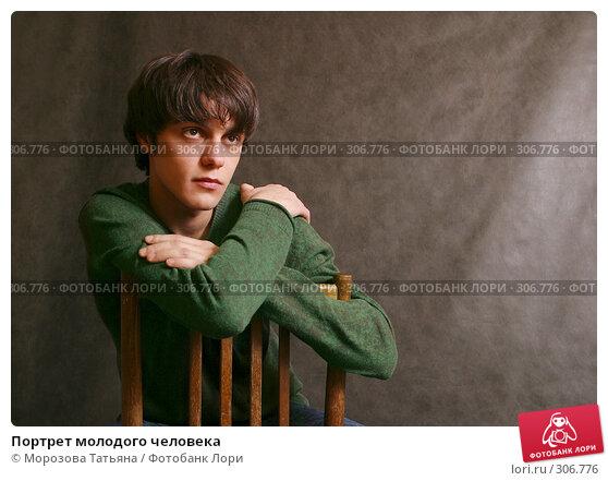 Портрет молодого человека, фото № 306776, снято 1 декабря 2005 г. (c) Морозова Татьяна / Фотобанк Лори