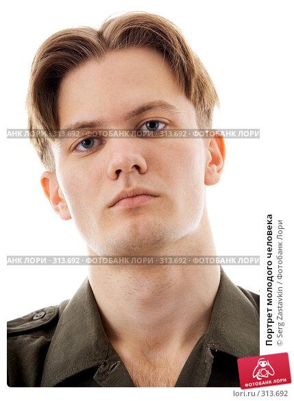 Купить «Портрет молодого человека», фото № 313692, снято 9 марта 2008 г. (c) Serg Zastavkin / Фотобанк Лори