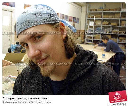 Купить «Портрет молодого мужчины», фото № 126092, снято 19 ноября 2007 г. (c) Дмитрий Тарасов / Фотобанк Лори