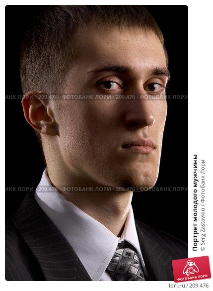 Портрет молодого мужчины, фото № 209476, снято 9 февраля 2008 г. (c) Serg Zastavkin / Фотобанк Лори