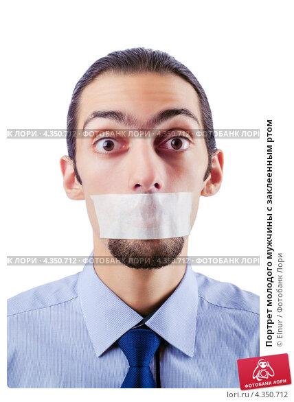Мущины заклеяным ртом фото 360-796