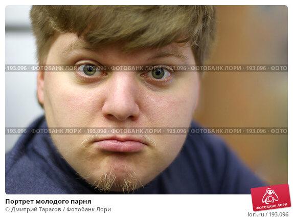 Купить «Портрет молодого парня», фото № 193096, снято 26 декабря 2007 г. (c) Дмитрий Тарасов / Фотобанк Лори