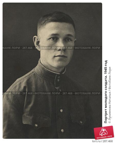 Портрет молодого солдата. 1945 год, фото № 287468, снято 26 сентября 2017 г. (c) Лукиянова Наталья / Фотобанк Лори