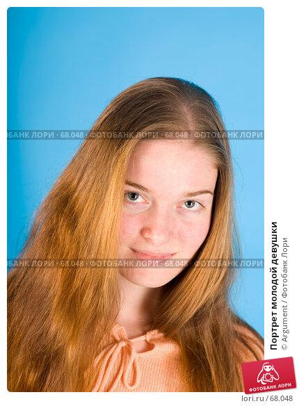 Купить «Портрет молодой девушки», фото № 68048, снято 27 июня 2007 г. (c) Argument / Фотобанк Лори