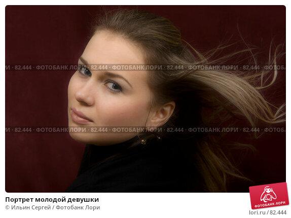 Купить «Портрет молодой девушки», фото № 82444, снято 12 февраля 2007 г. (c) Ильин Сергей / Фотобанк Лори