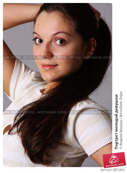 Портрет молодой девушки, фото № 297412, снято 22 мая 2008 г. (c) Андрей Аркуша / Фотобанк Лори