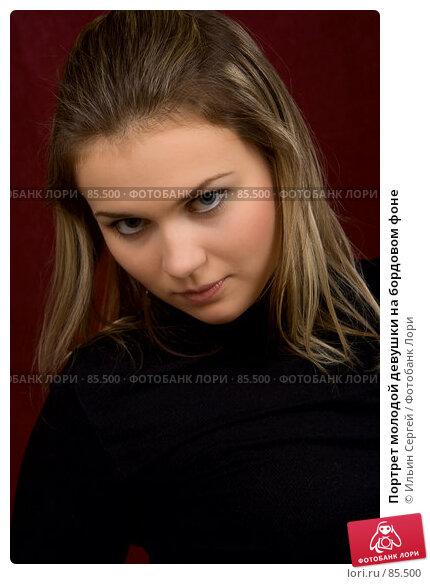 Портрет молодой девушки на бордовом фоне, фото № 85500, снято 11 февраля 2007 г. (c) Ильин Сергей / Фотобанк Лори