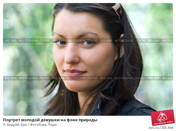 Портрет молодой девушки на фоне природы, фото № 305944, снято 28 апреля 2007 г. (c) Андрей Зык / Фотобанк Лори