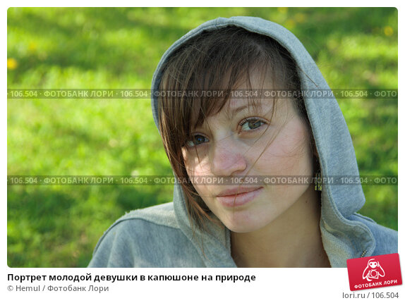 Купить «Портрет молодой девушки в капюшоне на природе», фото № 106504, снято 27 мая 2007 г. (c) Hemul / Фотобанк Лори
