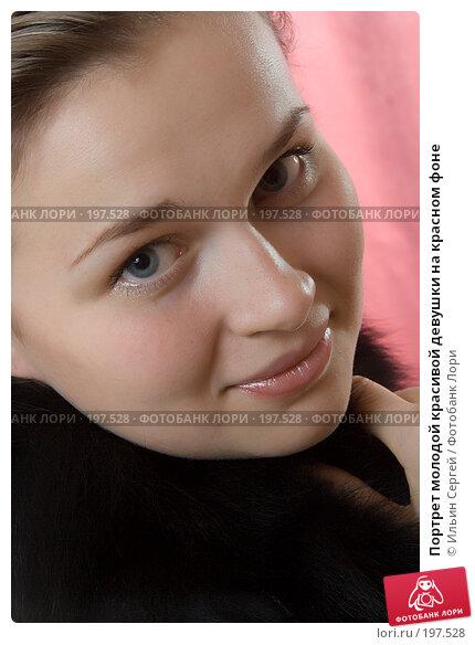 Портрет молодой красивой девушки на красном фоне, фото № 197528, снято 7 февраля 2008 г. (c) Ильин Сергей / Фотобанк Лори