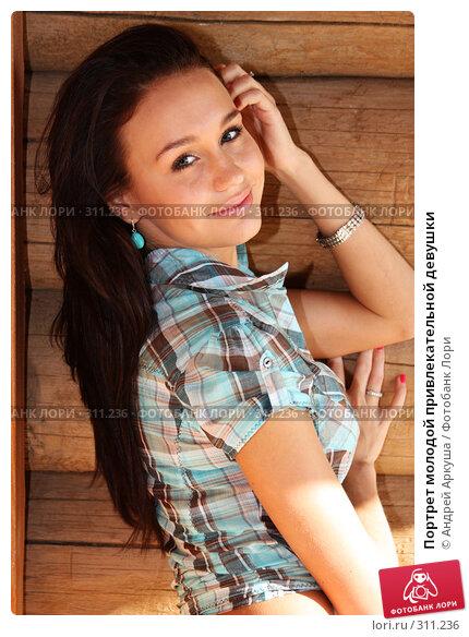 Портрет молодой привлекательной девушки, фото № 311236, снято 29 мая 2008 г. (c) Андрей Аркуша / Фотобанк Лори