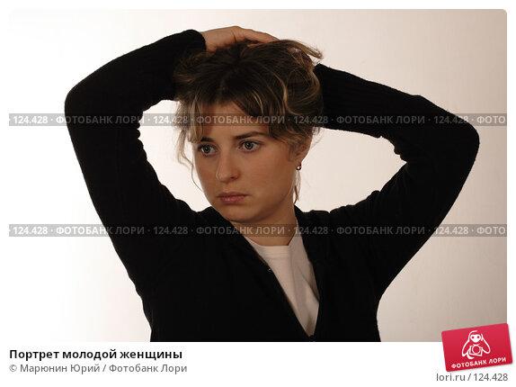 Портрет молодой женщины, фото № 124428, снято 17 ноября 2007 г. (c) Марюнин Юрий / Фотобанк Лори