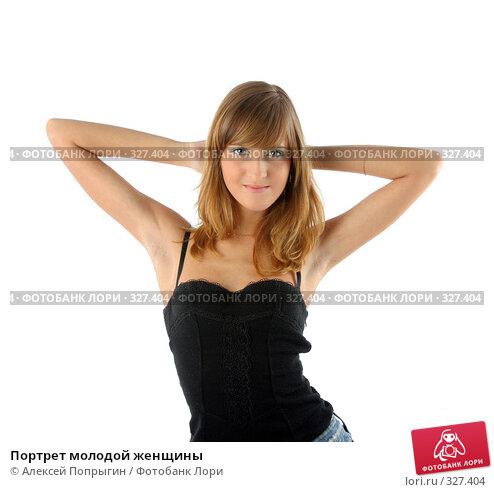 Портрет молодой женщины, фото № 327404, снято 7 июня 2006 г. (c) Алексей Попрыгин / Фотобанк Лори