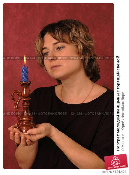 Портрет молодой женщины с горящей свечой, фото № 124424, снято 17 ноября 2007 г. (c) Марюнин Юрий / Фотобанк Лори