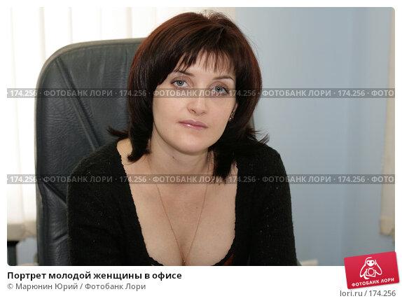 Купить «Портрет молодой женщины в офисе», фото № 174256, снято 21 декабря 2007 г. (c) Марюнин Юрий / Фотобанк Лори