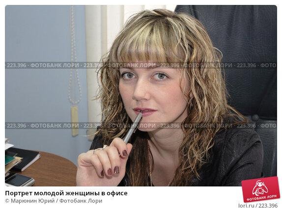 Купить «Портрет молодой женщины в офисе», фото № 223396, снято 6 декабря 2007 г. (c) Марюнин Юрий / Фотобанк Лори