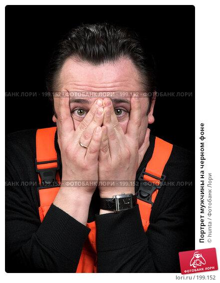 Портрет мужчины на черном фоне, фото № 199152, снято 13 декабря 2007 г. (c) hunta / Фотобанк Лори