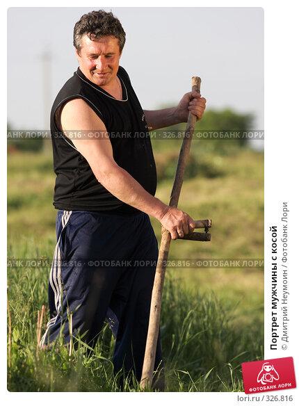 Портрет мужчины с косой, эксклюзивное фото № 326816, снято 12 июня 2008 г. (c) Дмитрий Неумоин / Фотобанк Лори