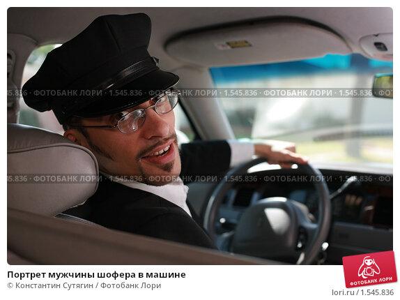 Купить «Портрет мужчины шофера в машине», фото № 1545836, снято 23 июня 2007 г. (c) Константин Сутягин / Фотобанк Лори