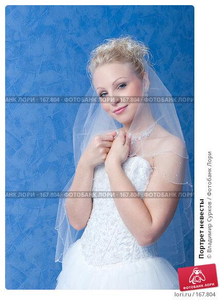 Портрет невесты, фото № 167804, снято 7 сентября 2007 г. (c) Владимир Сурков / Фотобанк Лори