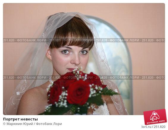 Портрет невесты, фото № 251820, снято 15 марта 2008 г. (c) Марюнин Юрий / Фотобанк Лори