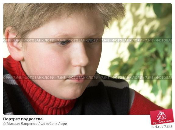 Портрет подростка, фото № 7648, снято 21 декабря 2005 г. (c) Михаил Лавренов / Фотобанк Лори