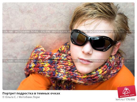 Портрет подростка в темных очках, фото № 176000, снято 20 января 2017 г. (c) Ольга С. / Фотобанк Лори