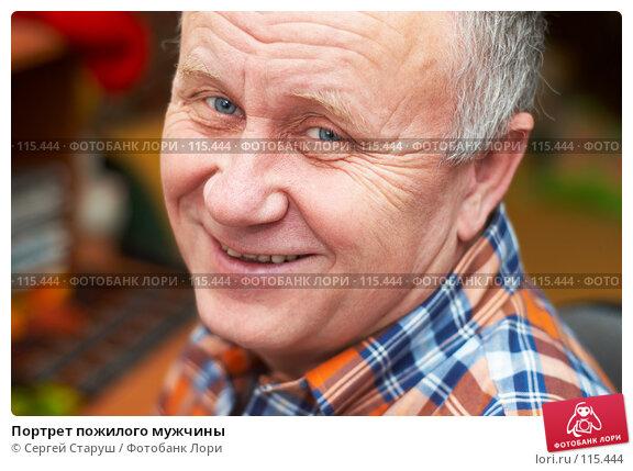 Портрет пожилого мужчины, фото № 115444, снято 7 января 2007 г. (c) Сергей Старуш / Фотобанк Лори