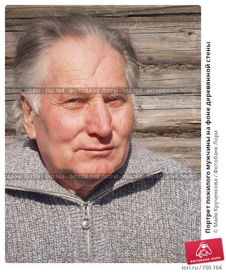 Портрет пожилого мужчины на фоне деревянной стены, фото № 150164, снято 29 апреля 2007 г. (c) Майя Крученкова / Фотобанк Лори