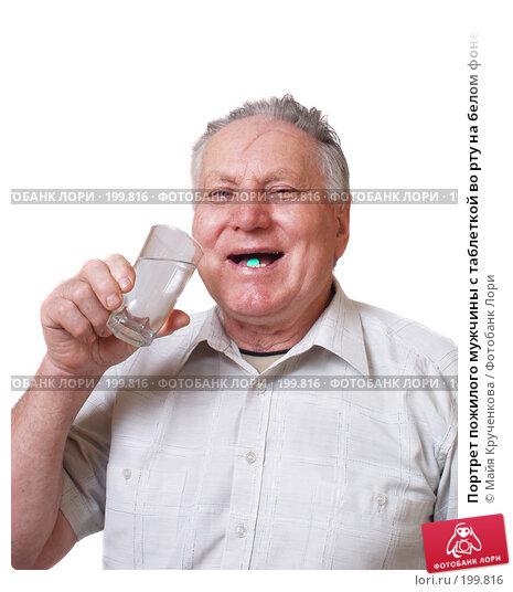 Портрет пожилого мужчины с таблеткой во рту на белом фоне, фото № 199816, снято 25 января 2008 г. (c) Майя Крученкова / Фотобанк Лори