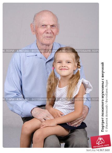 и молоденькая порно внучка дед