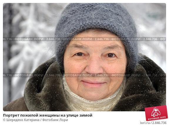 Снял пожилую женщину с улицы 12 фотография