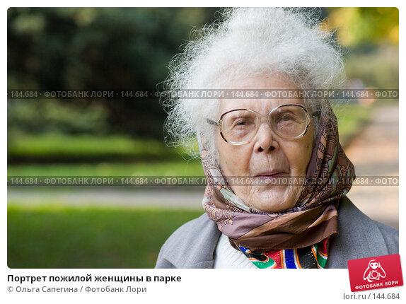 Купить «Портрет пожилой женщины в парке», фото № 144684, снято 1 октября 2007 г. (c) Ольга Сапегина / Фотобанк Лори