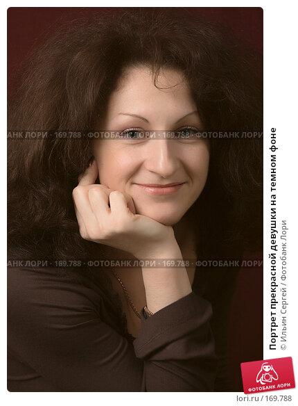 Портрет прекрасной девушки на темном фоне, фото № 169788, снято 7 января 2008 г. (c) Ильин Сергей / Фотобанк Лори