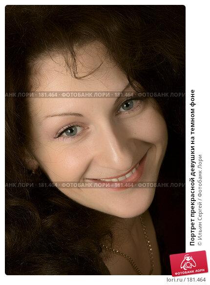 Купить «Портрет прекрасной девушки на темном фоне», фото № 181464, снято 7 января 2008 г. (c) Ильин Сергей / Фотобанк Лори