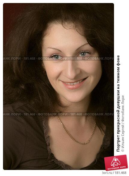 Портрет прекрасной девушки на темном фоне, фото № 181468, снято 7 января 2008 г. (c) Ильин Сергей / Фотобанк Лори