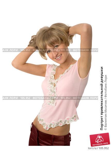 Портрет привлекательной девушки, фото № 105952, снято 26 мая 2007 г. (c) Валентин Мосичев / Фотобанк Лори