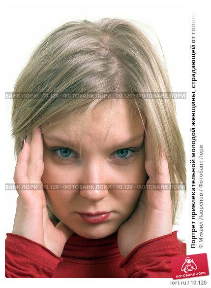 Портрет привлекательной молодой женщины, страдающей от головной боли. Белый фон, фото № 10120, снято 4 марта 2006 г. (c) Михаил Лавренов / Фотобанк Лори