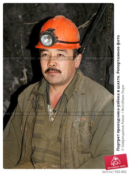 Портрет проходчика-узбека в шахте. Репортажное фото, фото № 162432, снято 27 декабря 2006 г. (c) Хайрятдинов Ринат / Фотобанк Лори