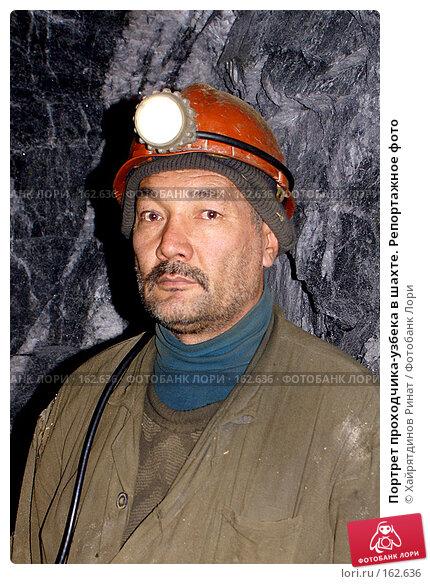 Купить «Портрет проходчика-узбека в шахте. Репортажное фото», фото № 162636, снято 27 декабря 2006 г. (c) Хайрятдинов Ринат / Фотобанк Лори