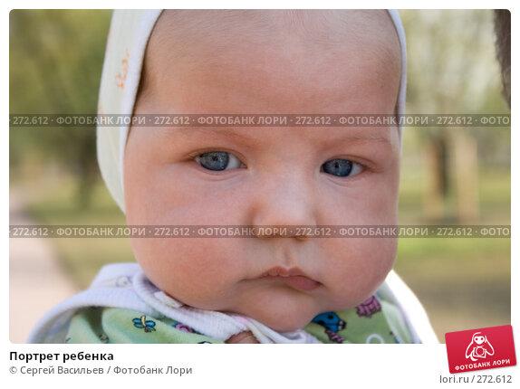 Портрет ребенка, фото № 272612, снято 4 мая 2008 г. (c) Сергей Васильев / Фотобанк Лори