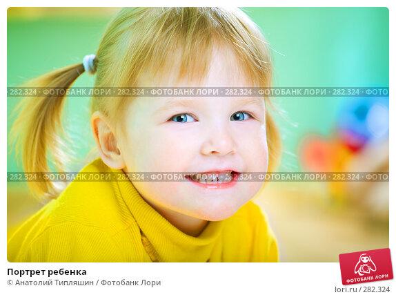 Портрет ребенка, фото № 282324, снято 3 мая 2008 г. (c) Анатолий Типляшин / Фотобанк Лори