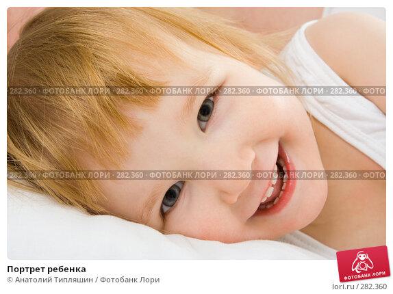 Портрет ребенка, фото № 282360, снято 11 декабря 2007 г. (c) Анатолий Типляшин / Фотобанк Лори