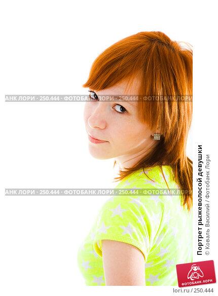 Портрет рыжеволосой девушки, фото № 250444, снято 12 февраля 2008 г. (c) Коваль Василий / Фотобанк Лори