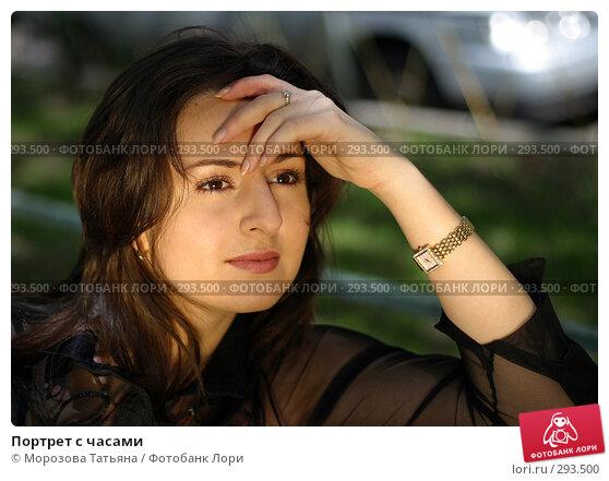 Портрет с часами, фото № 293500, снято 15 мая 2005 г. (c) Морозова Татьяна / Фотобанк Лори