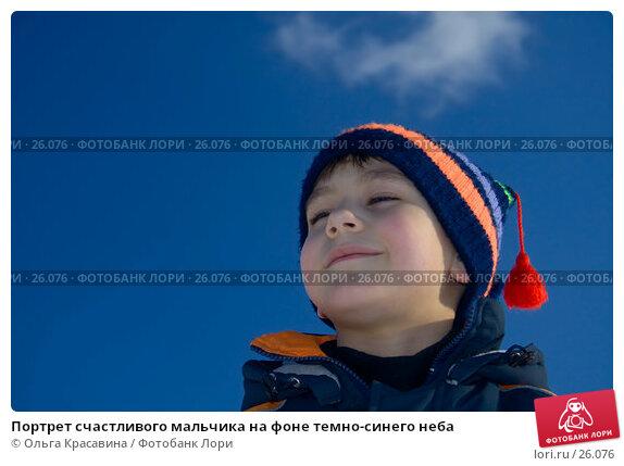 Купить «Портрет счастливого мальчика на фоне темно-синего неба», фото № 26076, снято 21 марта 2007 г. (c) Ольга Красавина / Фотобанк Лори