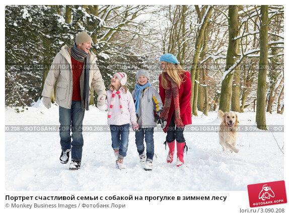 Купить «Портрет счастливой семьи с собакой на прогулке в зимнем лесу», фото № 3090208, снято 8 января 2010 г. (c) Monkey Business Images / Фотобанк Лори