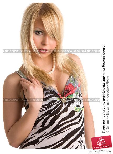 Портрет сексуальной блондинки на белом фоне, фото № 219364, снято 25 февраля 2008 г. (c) Валентин Мосичев / Фотобанк Лори