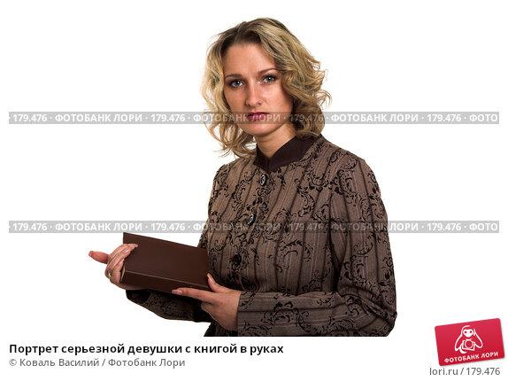Портрет серьезной девушки с книгой в руках, фото № 179476, снято 18 апреля 2007 г. (c) Коваль Василий / Фотобанк Лори